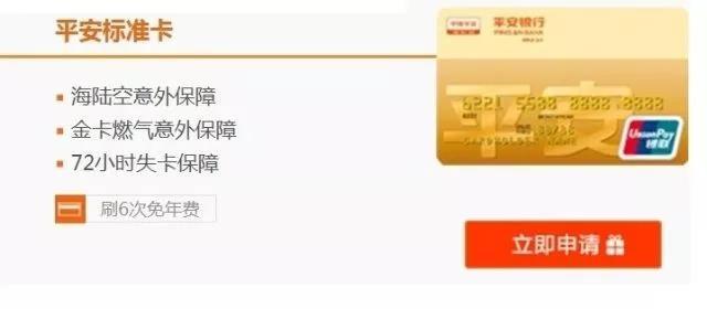 平安信用卡插图1