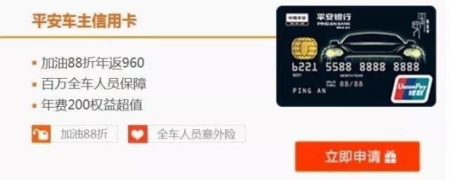 平安信用卡插图2