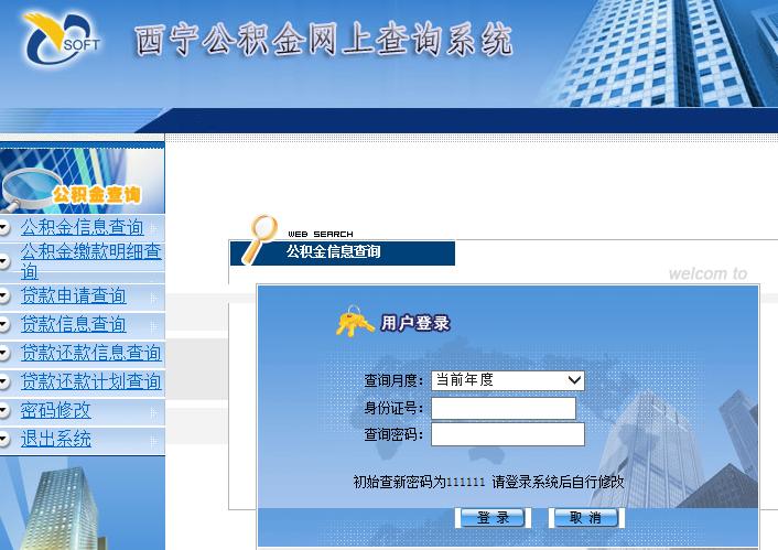 公积金网上_西宁公积金网上查询系统