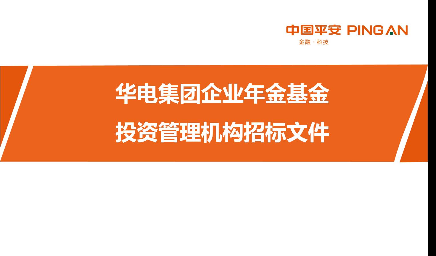中国华电集团有限公司投管...