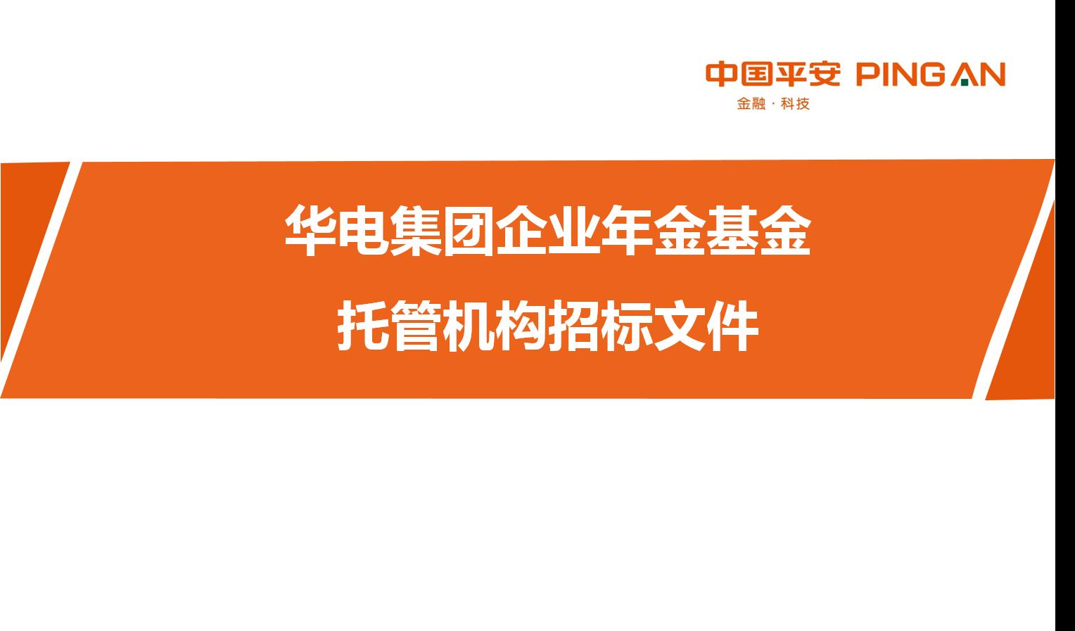 中国华电集团有限公司托管...
