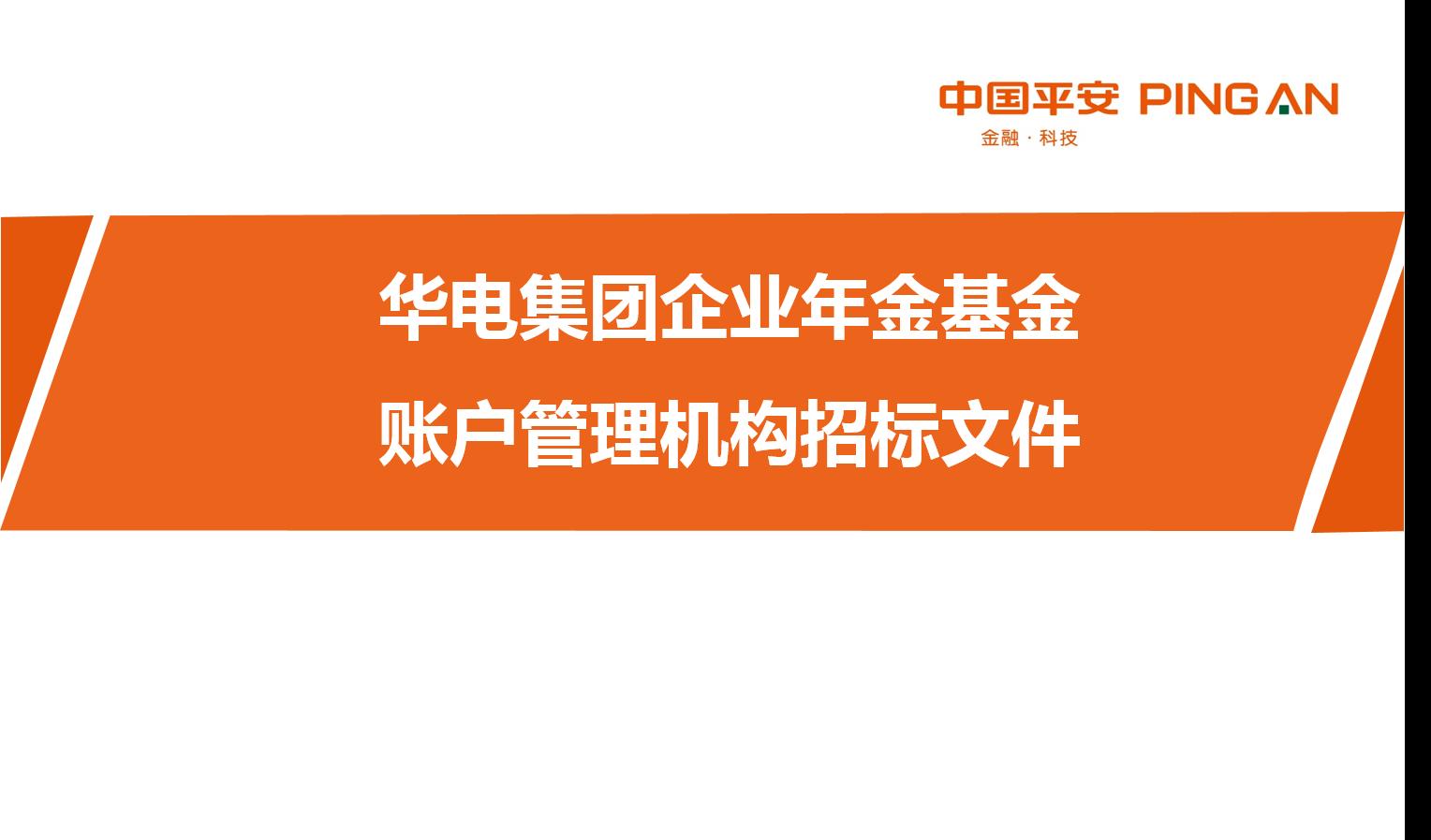 中国华电集团有限公司账管...