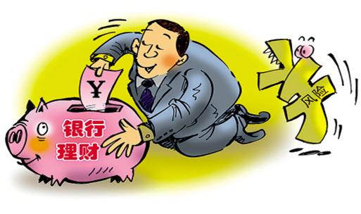 银行理财产品提前赎回 将损失收益