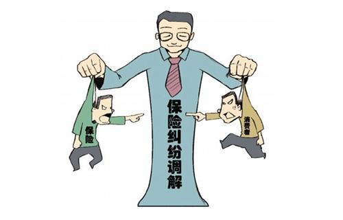 保险合同纠纷插图