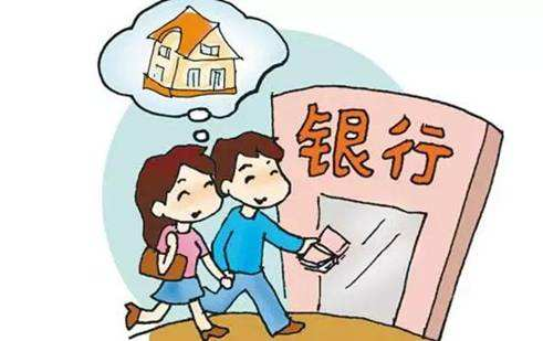 装修贷款插图