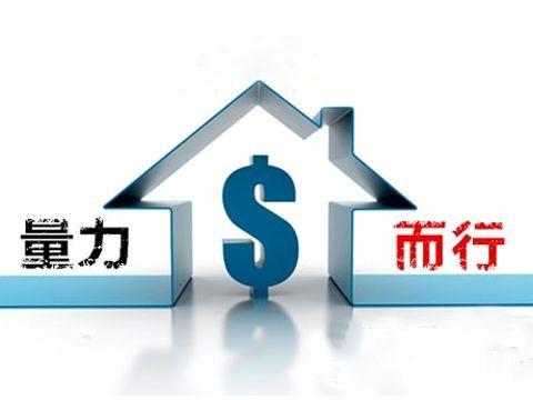 贷款插图4