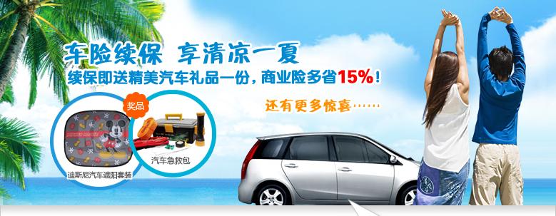 中国平安-车险续保活动