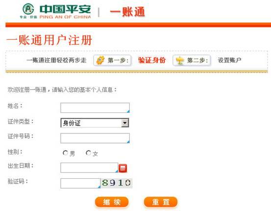 中国平安-个人客户-平安一账通-保单E服务-常见