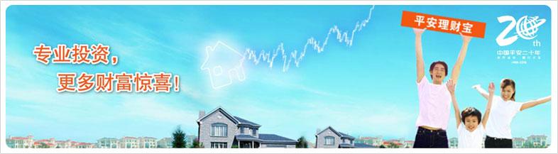 平安理财宝家庭投资型保险